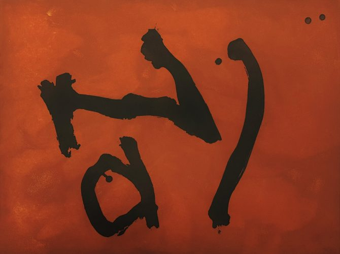 Signs on Copper by Robert Motherwell