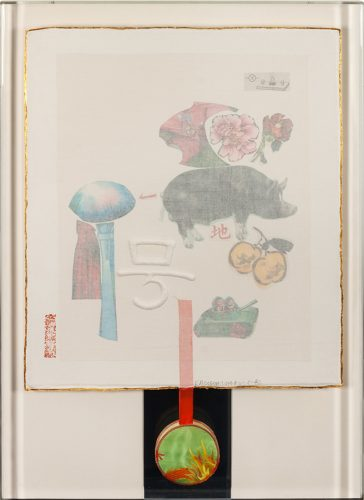 Howl, from: Seven Characters by Robert Rauschenberg at