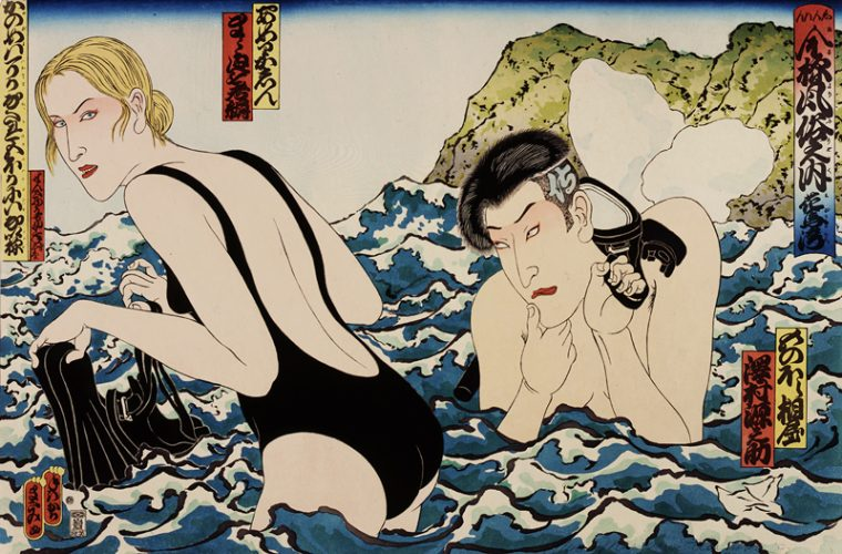 Hawaii Snorkel Series/Longing Samurai by Masami Teraoka at