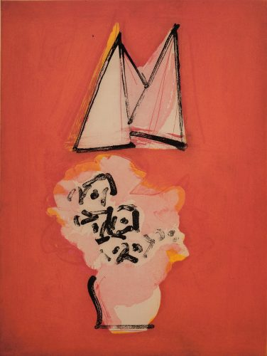 Flowers and Sails(red/yellow) by Paul Resika at